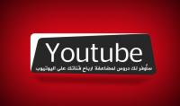 مضاعفة أرباح قناة اليوتيوب