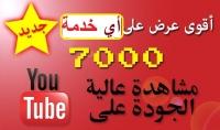 7000 مشاهدة يوتيوب آمنة عالية الجودة