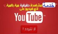 احصل على 4000 مشاهدة يوتيوب حقيقية وآمنة على ادسنس