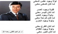500 حكمة عالمية للدكتور ابراهيم الفقي