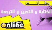 ترجمة النصوص من لانجليزية الى العربية والعكس