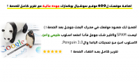 اضافة موقعك ل800 موقع سوشيال بوكمارك جودة عالية  تقرير كامل