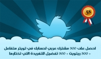 اضافة 300 مشترك لحسابك في تويتر  300 ريتويت وتفضيل