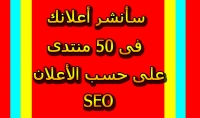 سأنشر أعلانك فى 50 منتدى مشهور على حسب نوع اعلانك