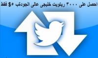 احصل على 3000 ريتويت خليجى عالى الجودة لتغريداتك على تويتر