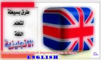 أعطيك 7 وسائل لإتقان اللغة الانجليزية .