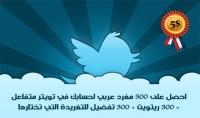 اضافة 500 مغرد عربي لحسابك في تويتر 200 ريتويت وتفضيل  سعر الخدمة :5$
