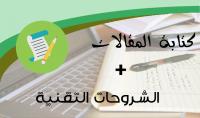 كتابة مقالات تقنية حصرية