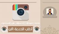 2000 Follower لحسابك على أنستغرام