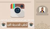 1000 لايك عربي خليجي فوري لصورك في انستغرام