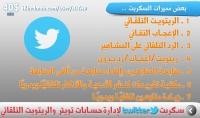 سكربت الريتويت التلقائي وإدارة حسابات تويتر