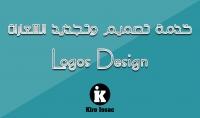 تصميم شعار إحترافي   Professional Logo Design