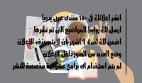 انشر لك اعلان او موضوع فى 130 منتدى عربى ذات زوار يدويا