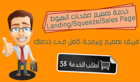 تصميم صفحة هبوط إحترافية | Landing Squeeze Sales Page Design
