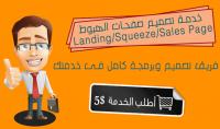 تصميم صفحة هبوط إحترافية   Landing Squeeze Sales Page Design