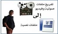 تفريغ ملفات الصوت الى ملفات word