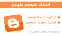 عمل موقع بلوجر وتركيب قالب احترافي مع التعديل و وضع اعلانات ادسنس هدية