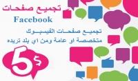 تجميع صفحات الفيسبوك والبحث عنها بالبلد ومن اي تخصص تريده