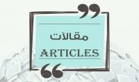 كتابة 5 مقالات إبداعية بلغة عربية رصينة 300 كلمة للمقال