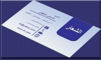 تصميم بطاقة اعمال جذابة