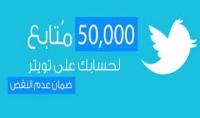 إضافة 50 الف متابع تويتر عربي خليجي