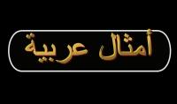 أمثال عربية وجاهلية مع قصصها