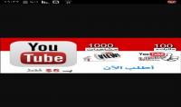 تقديم 1000مشاهده على اليوتيوب