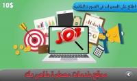 برمجة وتصميم موقع لبيع وشراء الخدمات المصغرة مثل آي خدمة
