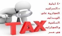 اهم 40 سؤال بالضريبة على العقارات فى مصر