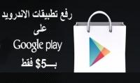 رفع تطبيق اندرويد الى متجر جوجل بلاي