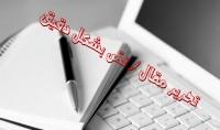 كتابة نص أو مقال لمدونتك أو موقعك أو صفحتك باللغة العربية بشكل مدقق