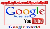 عمل قناة في يوتيوب و ربطها بالأدسنس