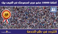 اضافة 10000 عضو عربي لمجموعتك في الفيس بوك