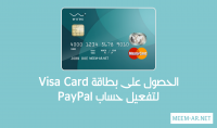 بطاقة فيزا كارد افتراضية مشحونة تدعم باي بال مع لوحة تحكم