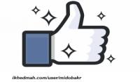 اطلب اي عدد من الليكات علي الفيس بوك في اقل مدة زمنية