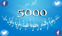 تقديم 5000 حكمة ومقولة وإقتباس إليك لنشرها فى حسابك على تويتر