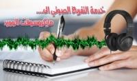 تفريغ أى محتوى عربي سواء كان تسجيلاً صوتيًا أو فيديو.