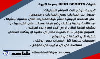 بانشاء موقع للبث المباشر للمباريات