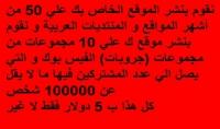 سانشر موضوعك او اعلانك يدويا في أشهر 50 منتدي عربي ب 5$