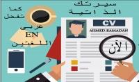 كتابة سيرة ذاتية عربى