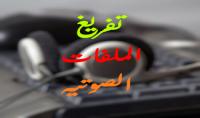 تفريغ 90 دقيقه من المواد الصوتيه العربيه الى ملفات نصيه txt   Doc   Pdf