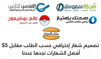 تصميم شعار إحترافي لموقعك أو شركتك أو مدونتك أو قناتك على اليوتيوب