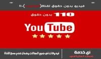 110 فيديو بدون حقوق لقناة الـyoutube