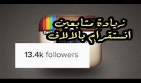 3000 متابع اجنبي في 24 ساعة