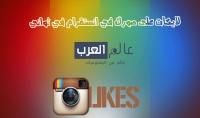 خدمه الايكات ع الصور المحدد لايكات عربيه ال10000ب50$