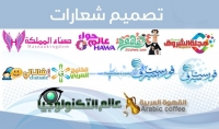 تصميم   الشعارات   عربية او انجليزية بأحترافية