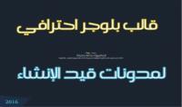 30 قالب احترافي معرب لمدونتك الالكترونية