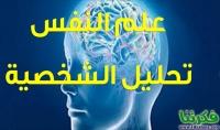 ساكتب لك باذن الله 3 مقالات مفيده وشيقه للغاية بخصوص علم النفس ليستفيد منها الجميع