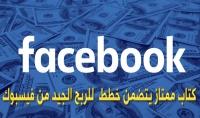 كتاب ممتاز عن استراتجيات وخطط التسويق عبر الفيس بوك