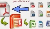 تحويل ملف pdf الى اى صيغة والعكس